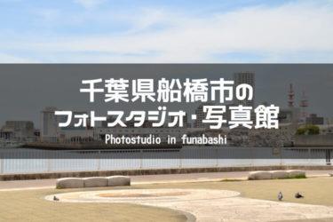 船橋市のイメージ画像