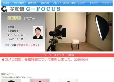 G-FOCUS写真スタジオ