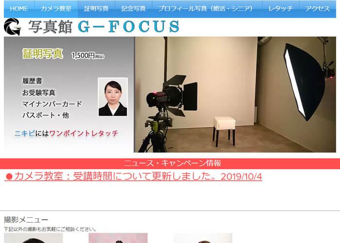 G-FOCUS写真スタジオ キャプチャ画像