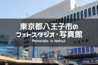 東京都八王子市 イメージ
