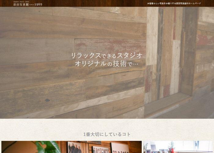 原田写真館のキャプチャ画像