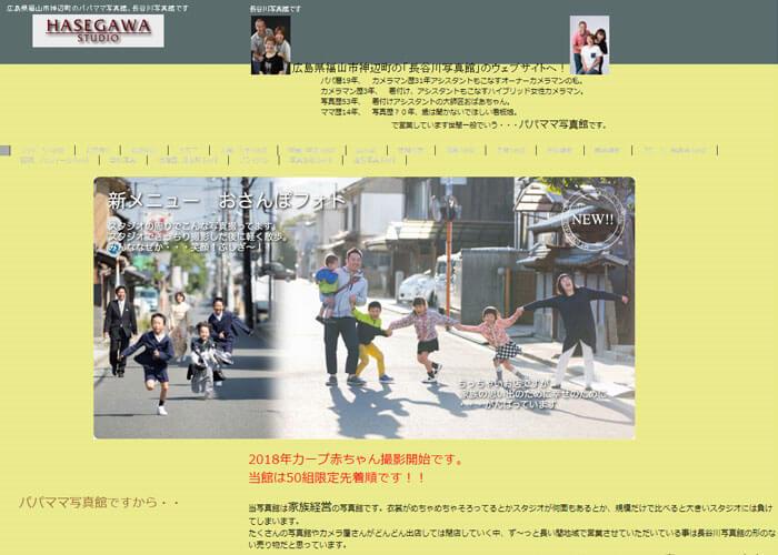 長谷川写真館のキャプチャ画像