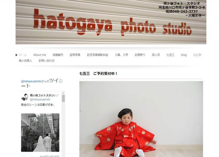 鳩ケ谷フォトスタジオのキャプチャ画像