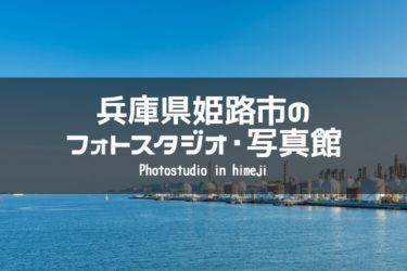 兵庫県姫路市 イメージ