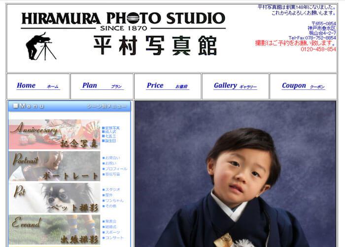 平村写真館 キャプチャ画像