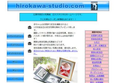 ヒロカワスタジオ