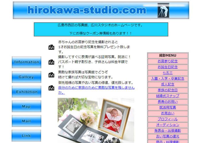 広川スタジオのキャプチャ画像