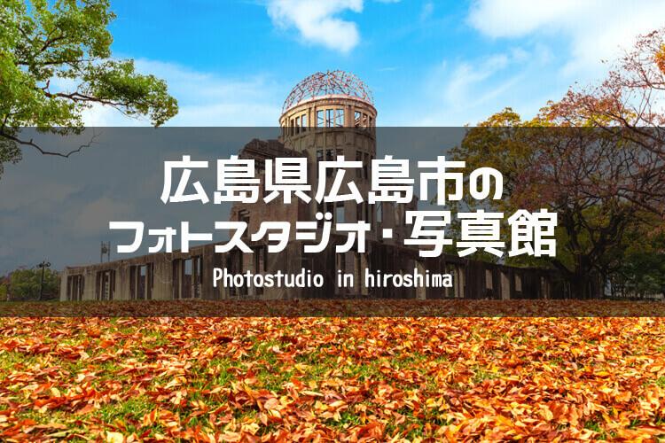 広島県広島市 イメージ