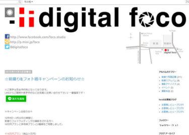 デジタルFOCO