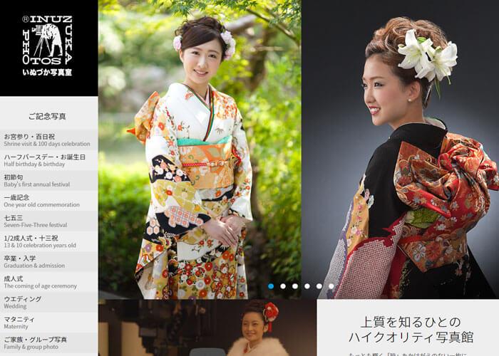 INUZUKA PHOTOS(いぬづか写真室)のキャプチャ画像