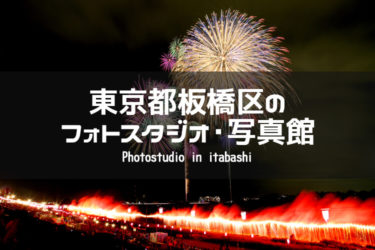 板橋・高島平・赤塚周辺でおすすめのフォトスタジオ・写真館5選|東京都板橋区