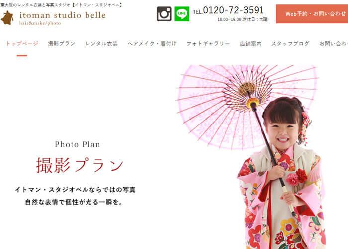 itoman studio belle(イトマン・スタジオベル)のキャプチャ画像