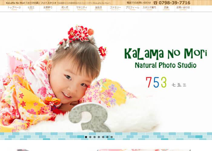 KaLaMa no Mori Natural Photo Studio(カラマの森)のキャプチャ画像