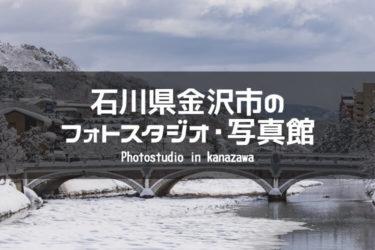 金沢周辺でおすすめのフォトスタジオ・写真館5選|石川県金沢市