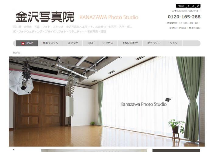 金沢写真院 キャプチャ画像