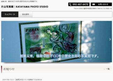 片山写真館