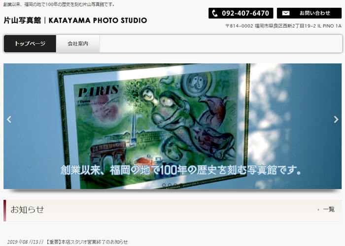 片山写真館のキャプチャ画像