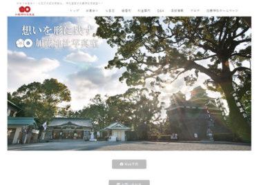 加藤神社写真室 キャプチャ