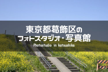 東京都葛飾区でおすすめのフォトスタジオ・写真館5選