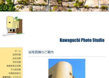 カワグチフォトスタジオ