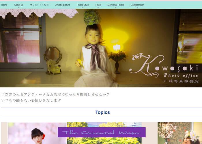 川崎写真事務所 キャプチャ画像