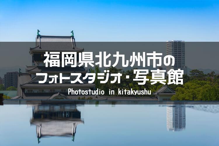 福岡県北九州市 イメージ