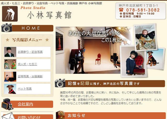 Photo Studio 小林写真館 キャプチャ画像