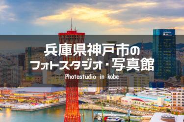 兵庫県神戸市でおすすめのフォトスタジオ・写真館5選