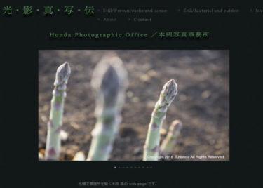本田写真事務所