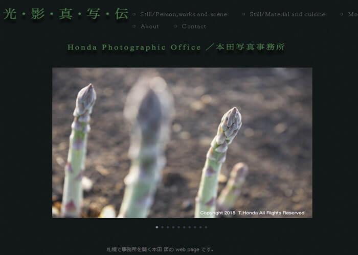 本田写真事務所 キャプチャ画像