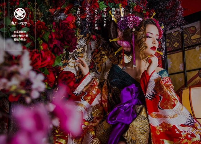 舞妓体験 花魁体験スタジオ 心-花雫-のキャプチャ画像