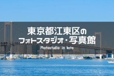豊洲・新木場・東陽町周辺でおすすめのフォトスタジオ・写真館7選|東京都江東区