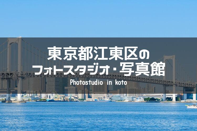 東京都江東区 イメージ