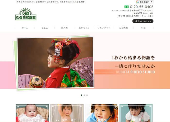 久保田写真館のキャプチャ画像