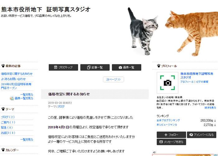 熊本市役所地下証明写真スタジオ キャプチャ画像