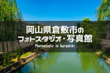 岡山県倉敷市 イメージ