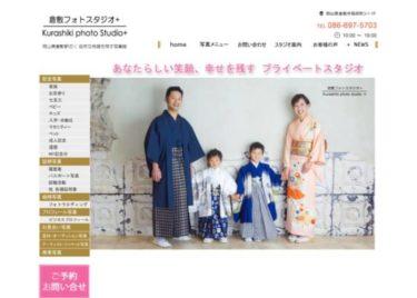 Kurashiki photo studio+(倉敷フォトスタジオ+)