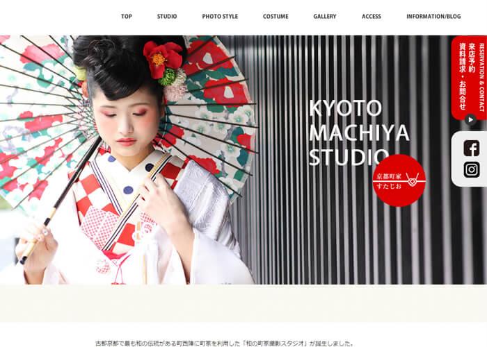 京都町家すたじおのキャプチャ画像