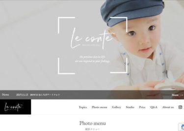 Leconte photo studio(ルコンテフォトスタジオ)