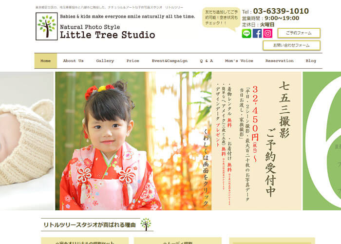 Little Tree Studio(リトルツリースタジオ)のキャプチャ画像