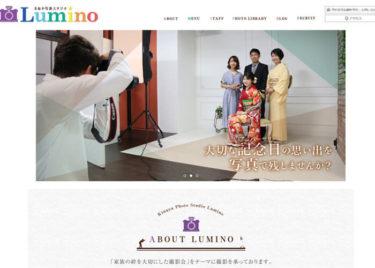 きぬや写真スタジオ ルミノ