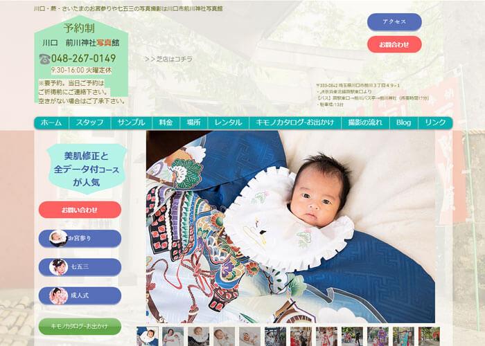 前川神社写真館 キャプチャ画像