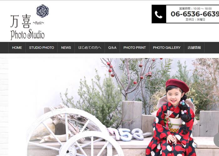 万喜Photo Studioのキャプチャ画像