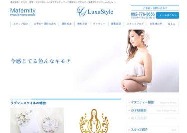 フォトスタジオLuxu-Style