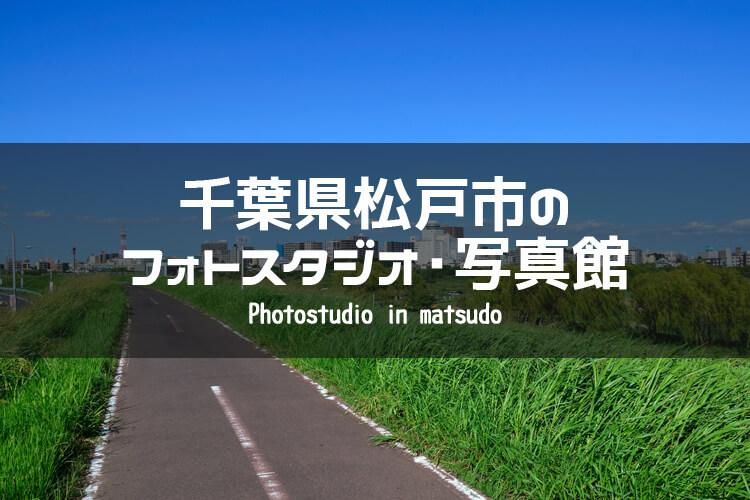 千葉県松戸市 イメージ