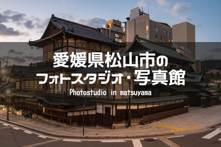 愛媛県松山市 イメージ