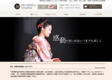 ミヤノギスタジオ キャプチャ画像