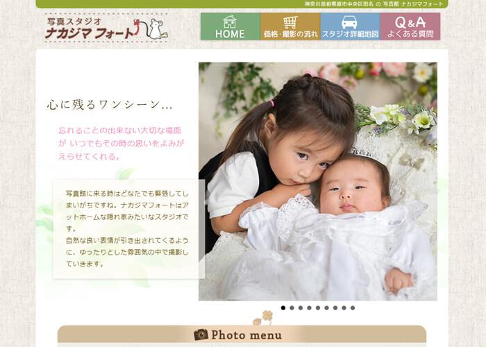 写真スタジオナカジマフォート キャプチャ画像