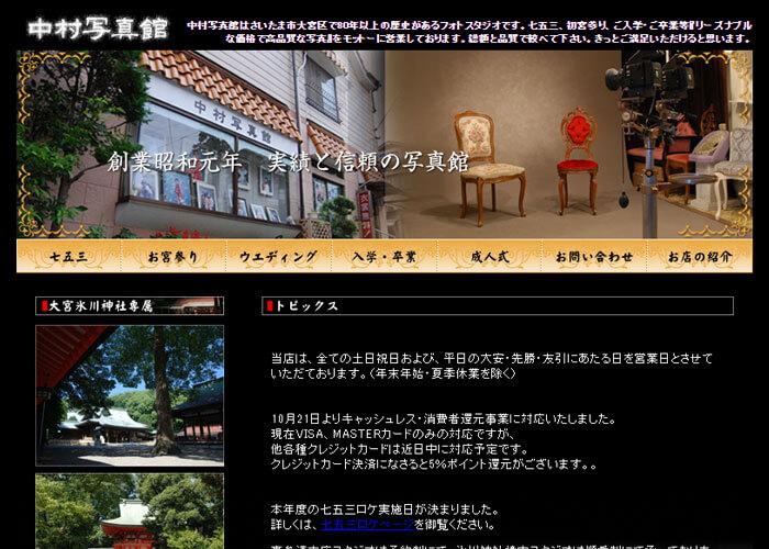中村写真館のキャプチャ画像