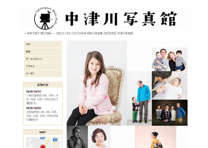 中津川写真館のキャプチャ画像